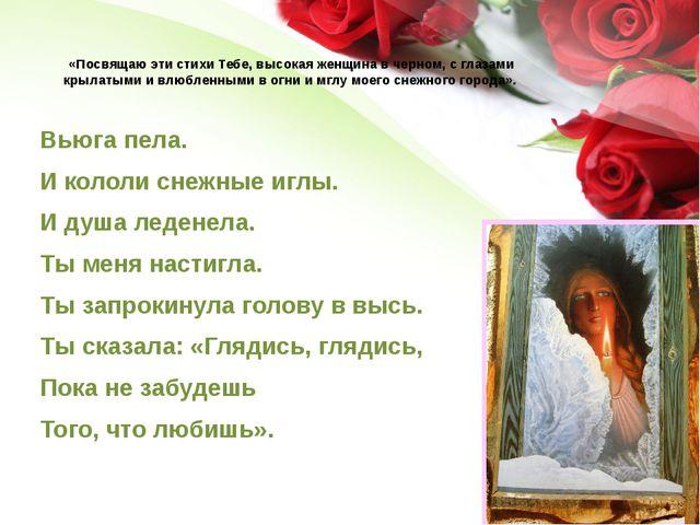 «Посвящаю эти стихи Тебе, высокая женщина в черном, с глазами крылатыми и вл...