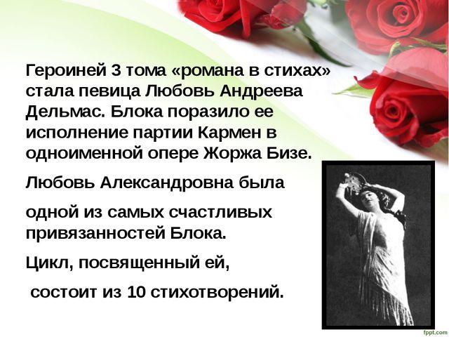 Героиней 3 тома «романа в стихах» стала певица Любовь Андреева Дельмас. Блока...