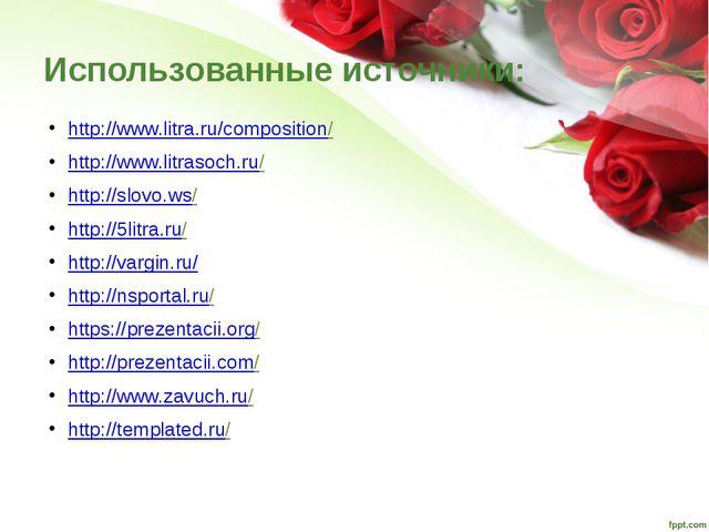 Использованные источники: http://www.litra.ru/composition/ http://www.litraso...
