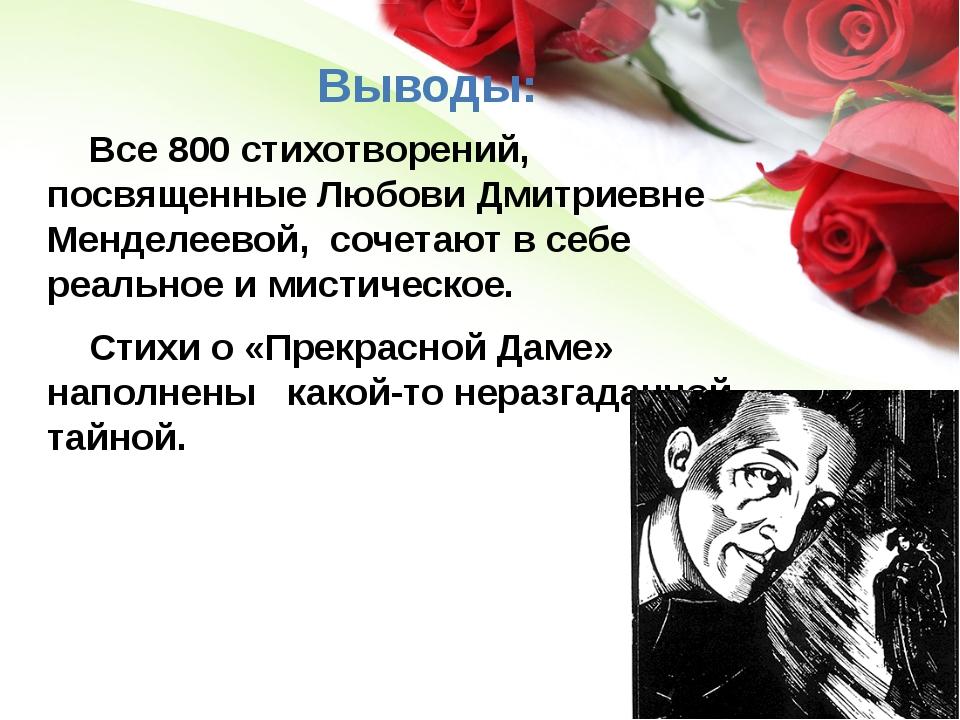 Выводы: Все 800 стихотворений, посвященные Любови Дмитриевне Менделеевой, соч...