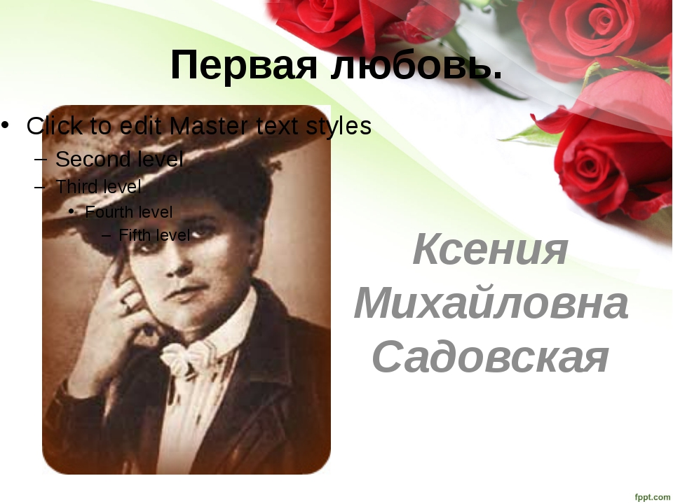 Первая любовь. Ксения Михайловна Садовская
