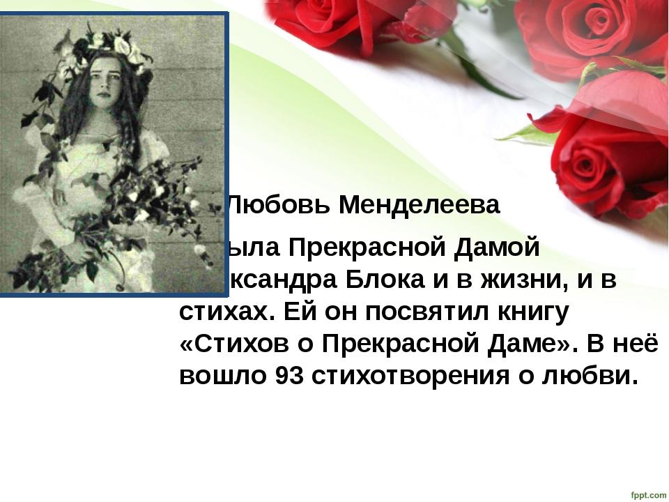 Любовь Менделеева была Прекрасной Дамой Александра Блока и в жизни, и в стих...