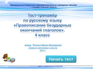 Использован шаблон создания тестов в PowerPoint Муниципальное бюджетное общео