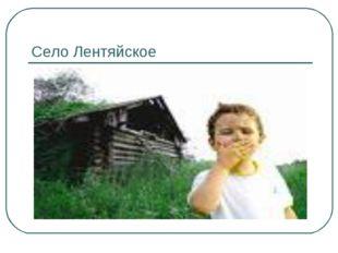 Село Лентяйское