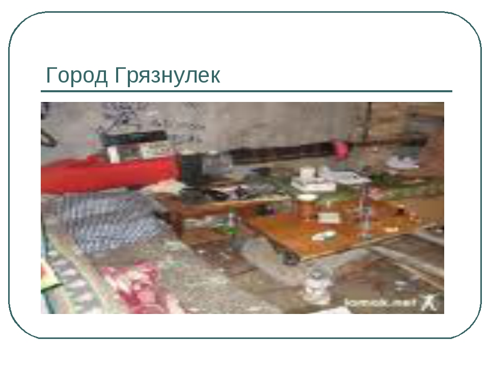 Город Грязнулек
