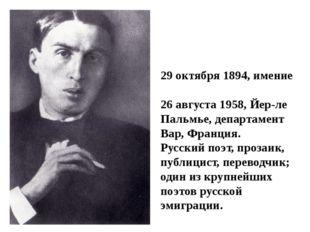Гео́ргий Влади́мирович Ива́нов 29октября1894, имение Пуки́,Литва— 26 ав