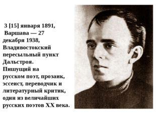 О́сип Эми́льевич Мандельшта́м 3[15]января1891, Варшава—27 декабря1938