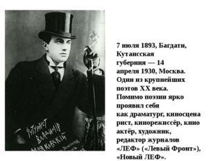 Влади́мир Влади́мирович Маяко́вский 7июля1893,Багдати, Кутаисская губерн