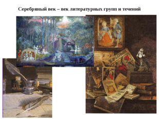 Серебряный век – век литературных групп и течений