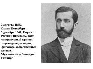 Дми́трий Серге́евич Мережко́вский 2августа1865, Санкт-Петербург— 9 декаб