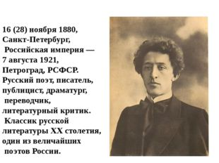 Алекса́ндр Алекса́ндрович Блок 16(28)ноября1880, Санкт-Петербург, Росси