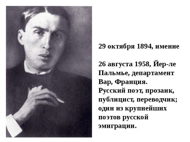 Гео́ргий Влади́мирович Ива́нов 29октября1894, имение Пуки́,Литва— 26 ав...