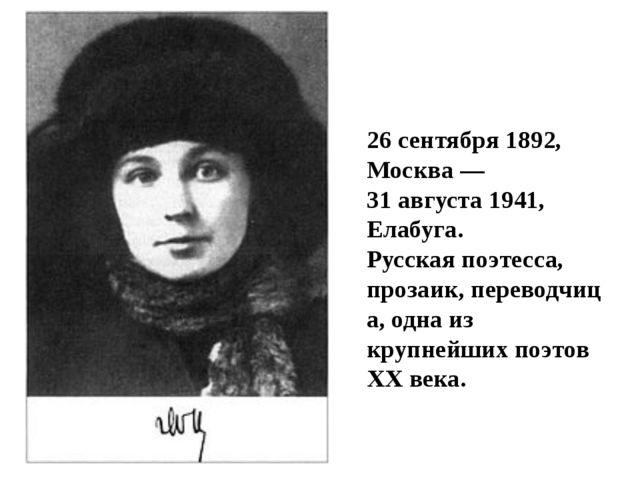 Мари́на Ива́новна Цвета́ева 26сентября1892, Москва— 31 августа1941, Е...