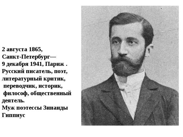 Дми́трий Серге́евич Мережко́вский 2августа1865, Санкт-Петербург— 9 декаб...
