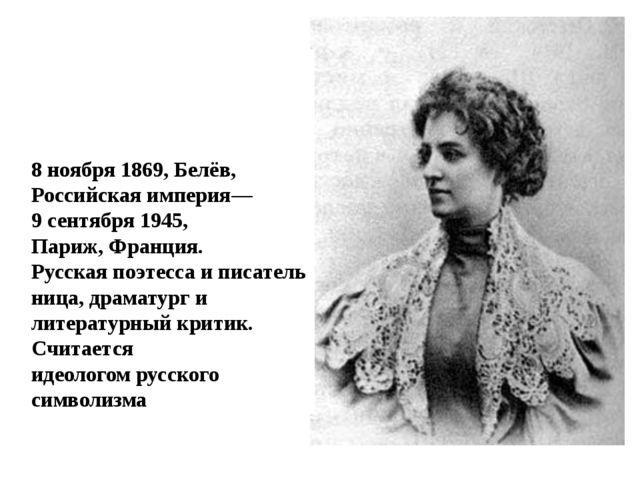 Зинаи́да Никола́евна Ги́ппиус 8ноября1869,Белёв, Российская империя— 9...