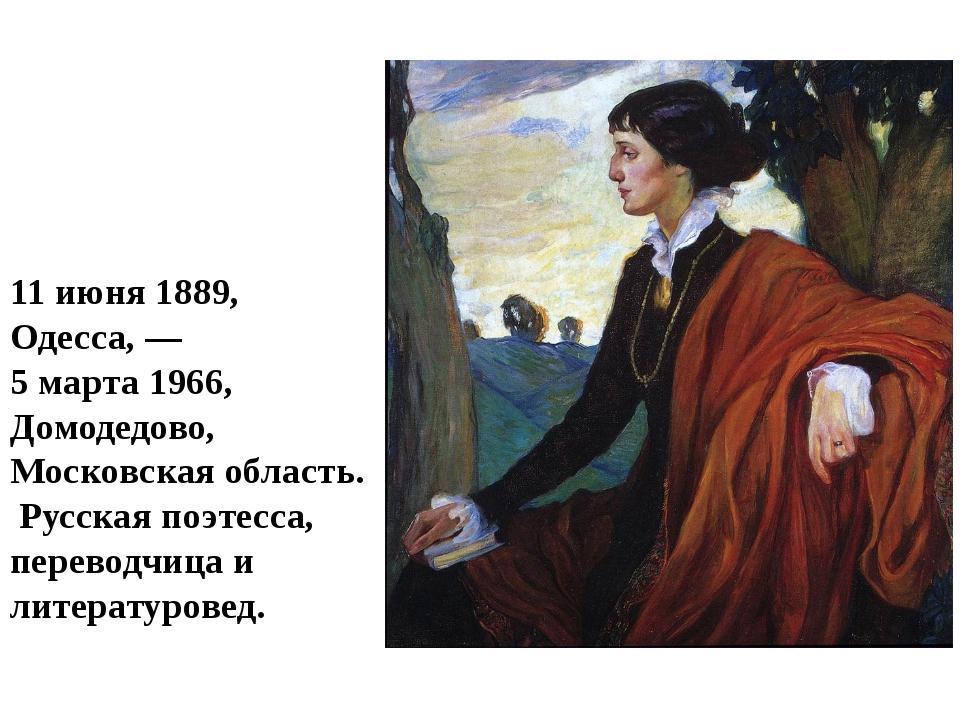 А́нна Андре́евна Ахма́това 11июня1889, Одесса,— 5 марта1966, Домодед...