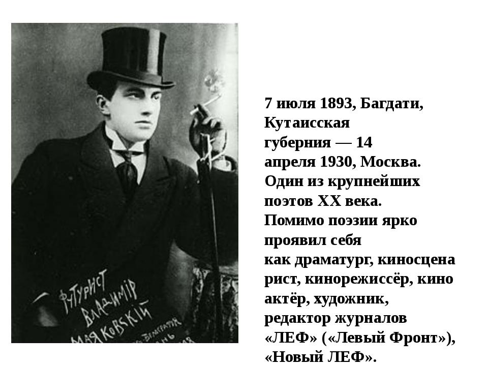 Влади́мир Влади́мирович Маяко́вский 7июля1893,Багдати, Кутаисская губерн...