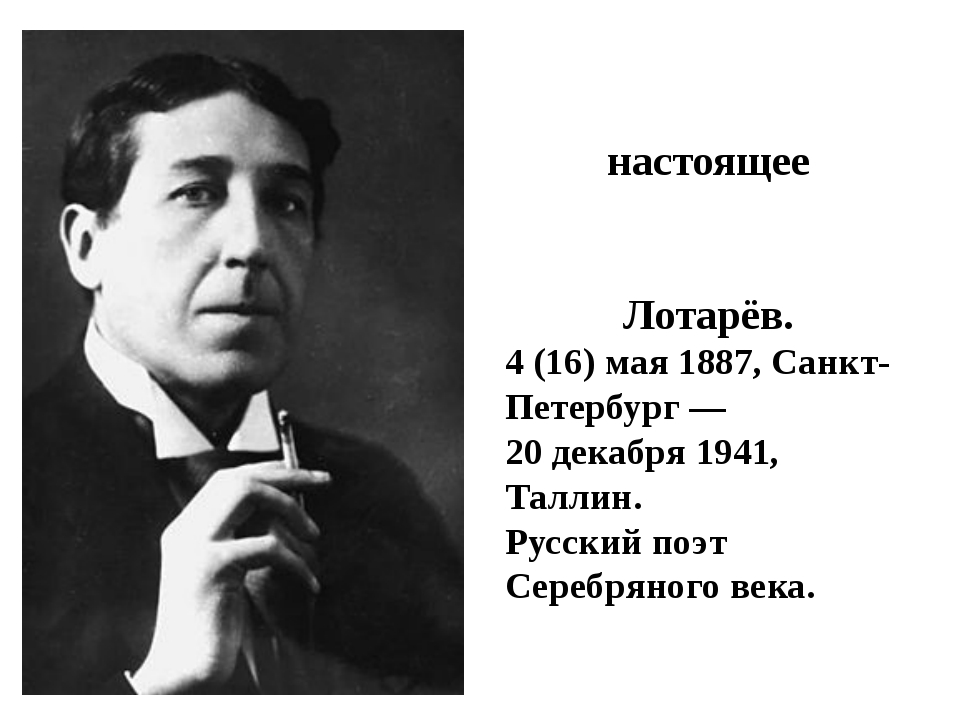 И́горь Северя́нин, настоящее имя—И́горь Васи́льевич Лотарёв. 4(16)мая188...
