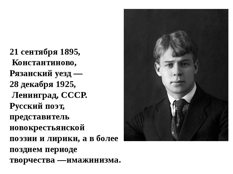 Серге́й Алекса́ндрович Есе́нин 21сентября 1895, Константиново, Рязанский...