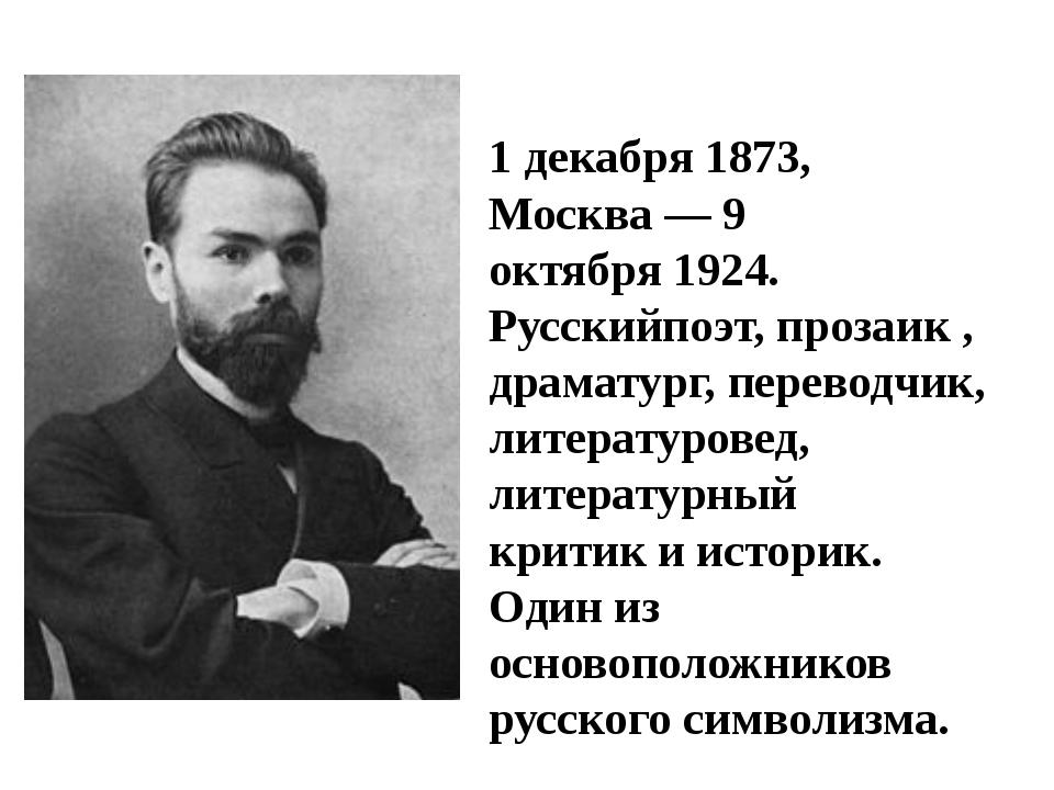 Вале́рий Я́ковлевич Брю́сов 1декабря1873, Москва—9 октября1924. Русский...