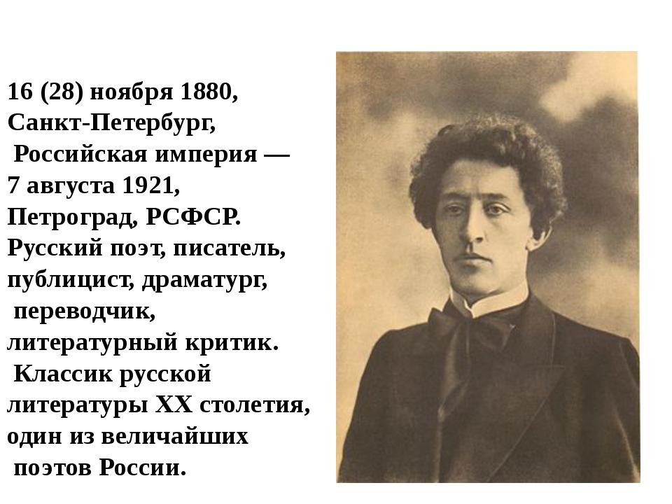 Алекса́ндр Алекса́ндрович Блок 16(28)ноября1880, Санкт-Петербург, Росси...