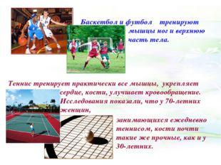 Баскетбол и футбол тренируют мышцы ног и верхнюю часть тела. Теннис тренирует