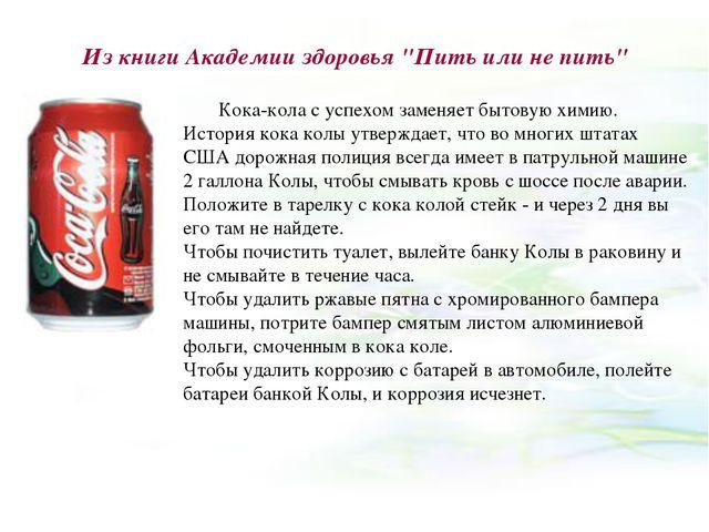 """Из книги Академии здоровья """"Пить или не пить"""" Кока-кола с успехом заменяет бы..."""