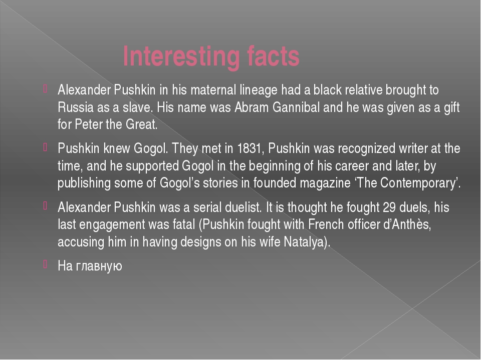 Pushkin's contribution in literature The most famous works of Alexander Pushk...