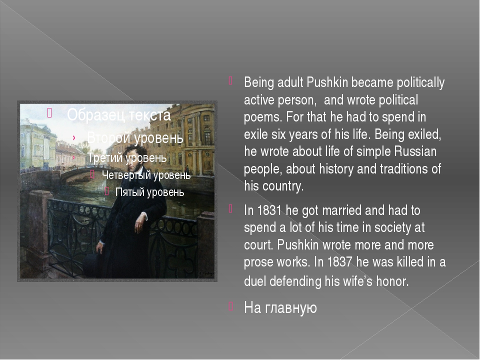 Being adult Pushkin became politically active person, and wrote political po...