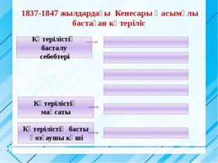 1837-1847 жылдардағы Кенесары Қасымұлы бастаған көтеріліс Көтерілістің бастал