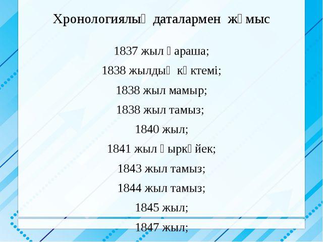 Хронологиялық даталармен жұмыс 1837 жыл қараша; 1838 жылдың көктемі; 1838 жыл...