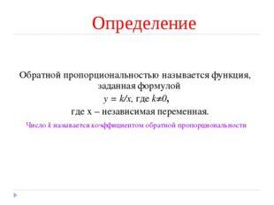 Определение Обратной пропорциональностью называется функция, заданная формуло