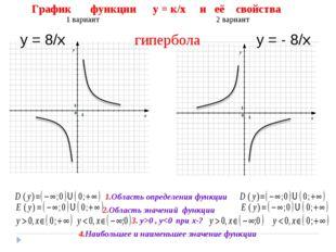 1 вариант 2 вариант График функции у = к/х и её свойства у = - 8/х у = 8/х 1