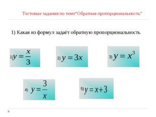 """Тестовые задания по теме""""Обратная пропорциональность"""" 1) Какая из формул зада"""