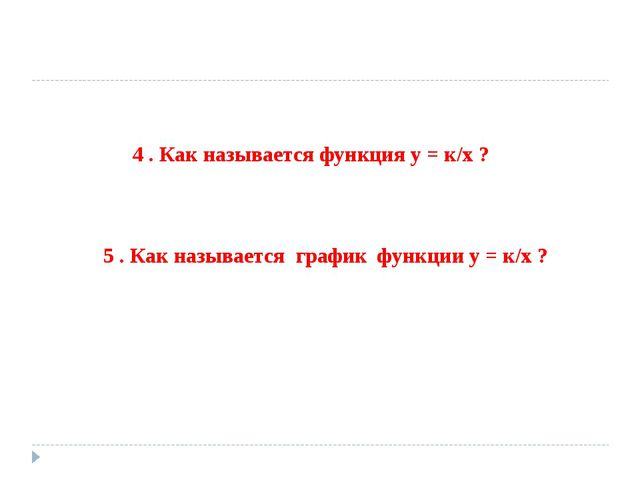 4 . Как называется функция у = к/х ? 5 . Как называется график функции у = к/...