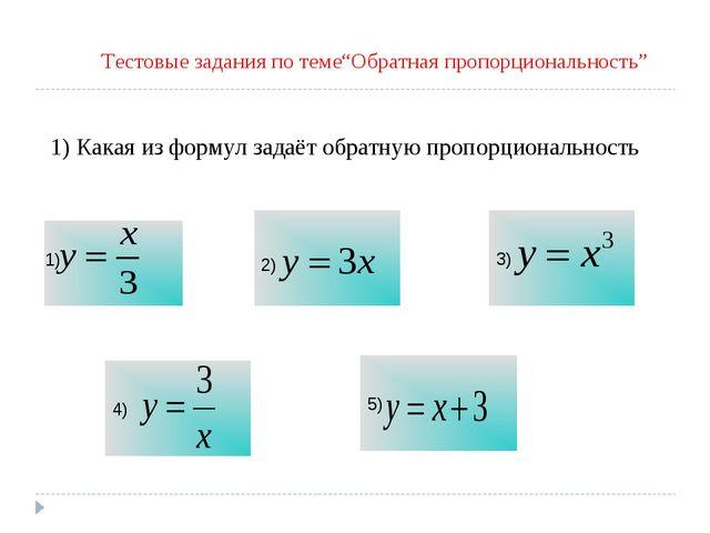 """Тестовые задания по теме""""Обратная пропорциональность"""" 1) Какая из формул зада..."""