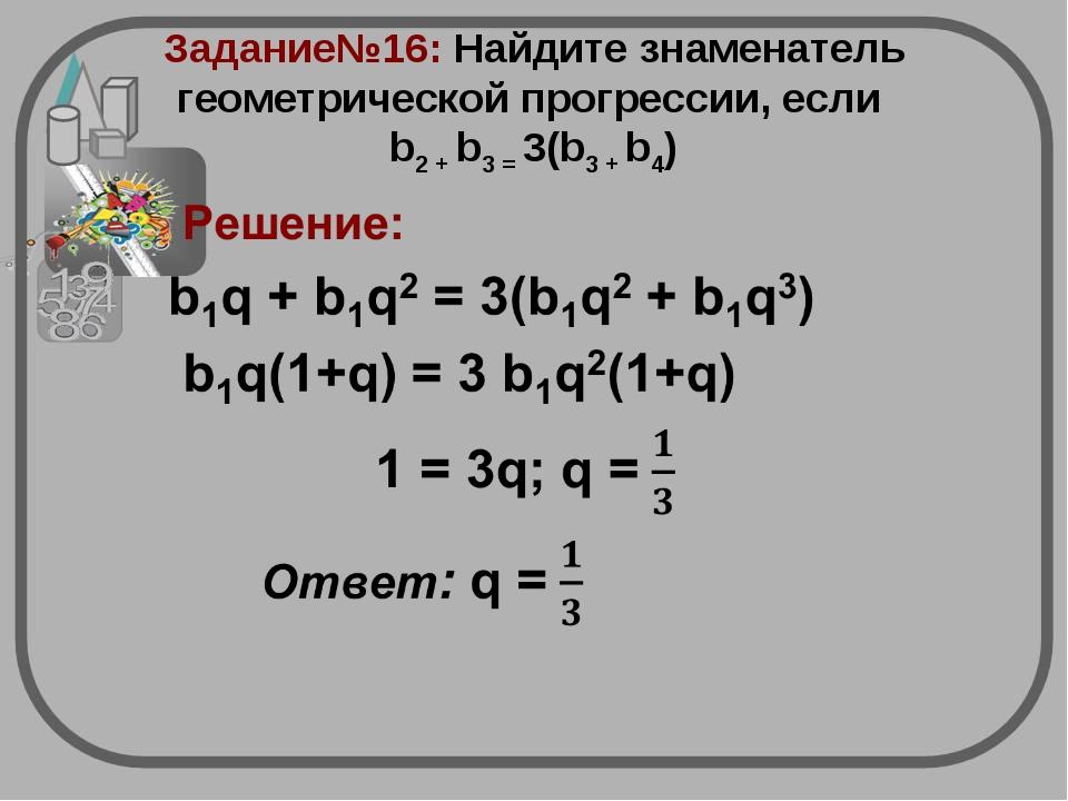 Нахождение q 1  вычислить шестой член геометрической прогрессии 8, 4, 2  решение: дано b 1 =8, b 2 =4 найдем