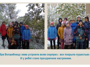 1 октября Волшебница зима устроила всем сюрприз : все покрыла пушистым снего