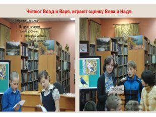 Читают Влад и Варя, играют сценку Вова и Надя.