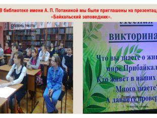 В библиотеке имени А. П. Потаниной мы были приглашены на презентацию «Байкаль