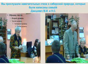 Мы прослушали замечательные стихи о сибирской природе, которые были написаны