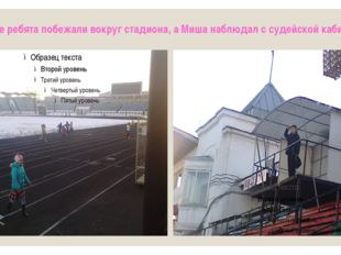 Все ребята побежали вокруг стадиона, а Миша наблюдал с судейской кабины.