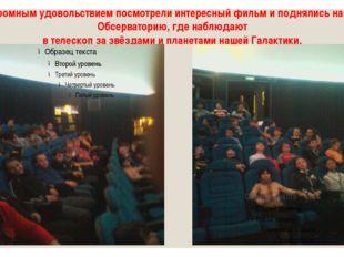 Мы с огромным удовольствием посмотрели интересный фильм и поднялись на 7 этаж