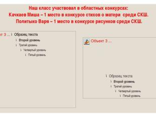 Наш класс участвовал в областных конкурсах: Качкаев Миша – 1 место в конкурсе