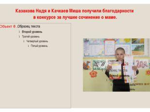 Казакова Надя и Качкаев Миша получили благодарности в конкурсе за лучшее сочи