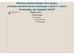 Михненко Артём защищал честь школы, участвуя в математической олимпиаде и зан