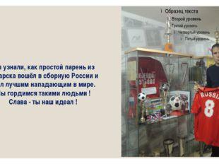 Мы узнали, как простой парень из Ангарска вошёл в сборную России и стал лучши