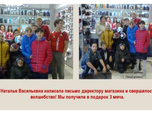 Наталья Васильевна написала письмо директору магазина и свершилось волшебств