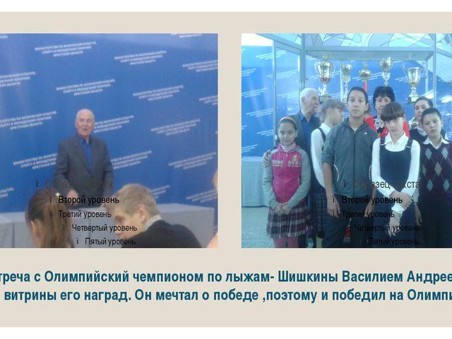 Это встреча с Олимпийский чемпионом по лыжам- Шишкины Василием Андреевичем. М...