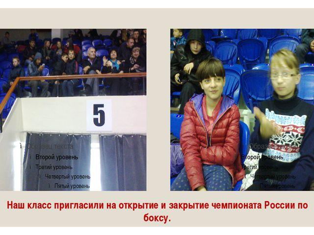 Наш класс пригласили на открытие и закрытие чемпионата России по боксу.
